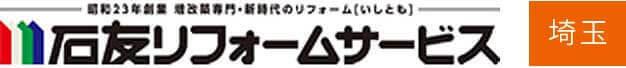 石友リフォームサービス埼玉